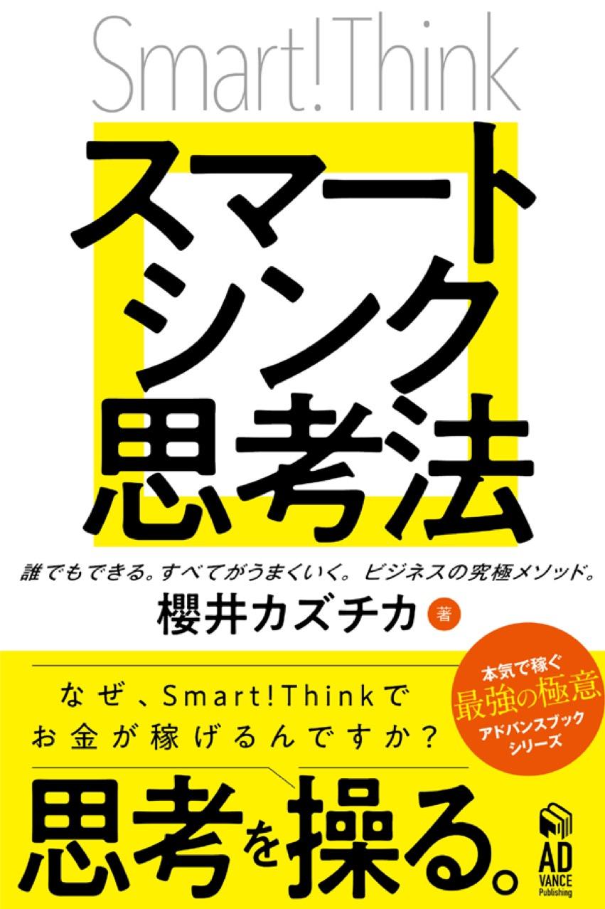 Smart!Think スマートシンク思考法〜なぜ、Smart!Thinkでお金が稼げるのですか?〜